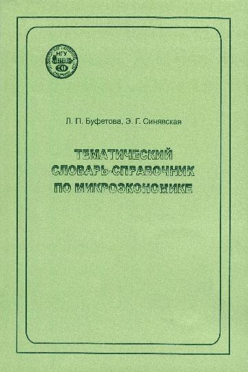 Решение задач по микроэкономике в новосибирске решение задачи 176 по математике 5 класс